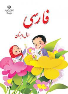 فارسی اول