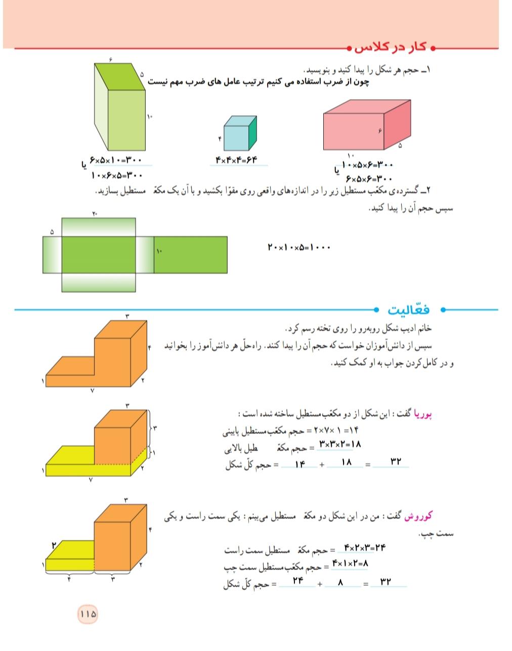 آموزش تدریس حجم ریاضی پنجم+ حل تمام تمرین ها + توضیح و تصویر