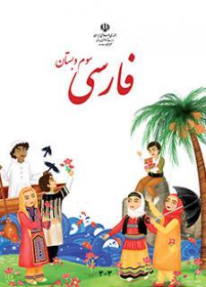 فارسی سوم