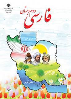 کتاب فارسی دوم
