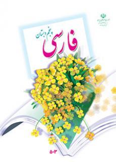 فارسی پنجم