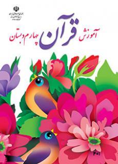 قرآن پنجم