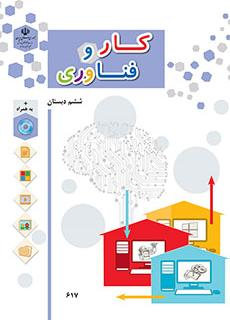 دانلود تمام کتاب های پایه ششم ابتدایی به صورت PDF برای موبایل و کامپیوتر