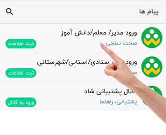 آموزش اپلیکیشن شاد ثبت نام و ورود دانش آموزان از طریق برنامه اندروید
