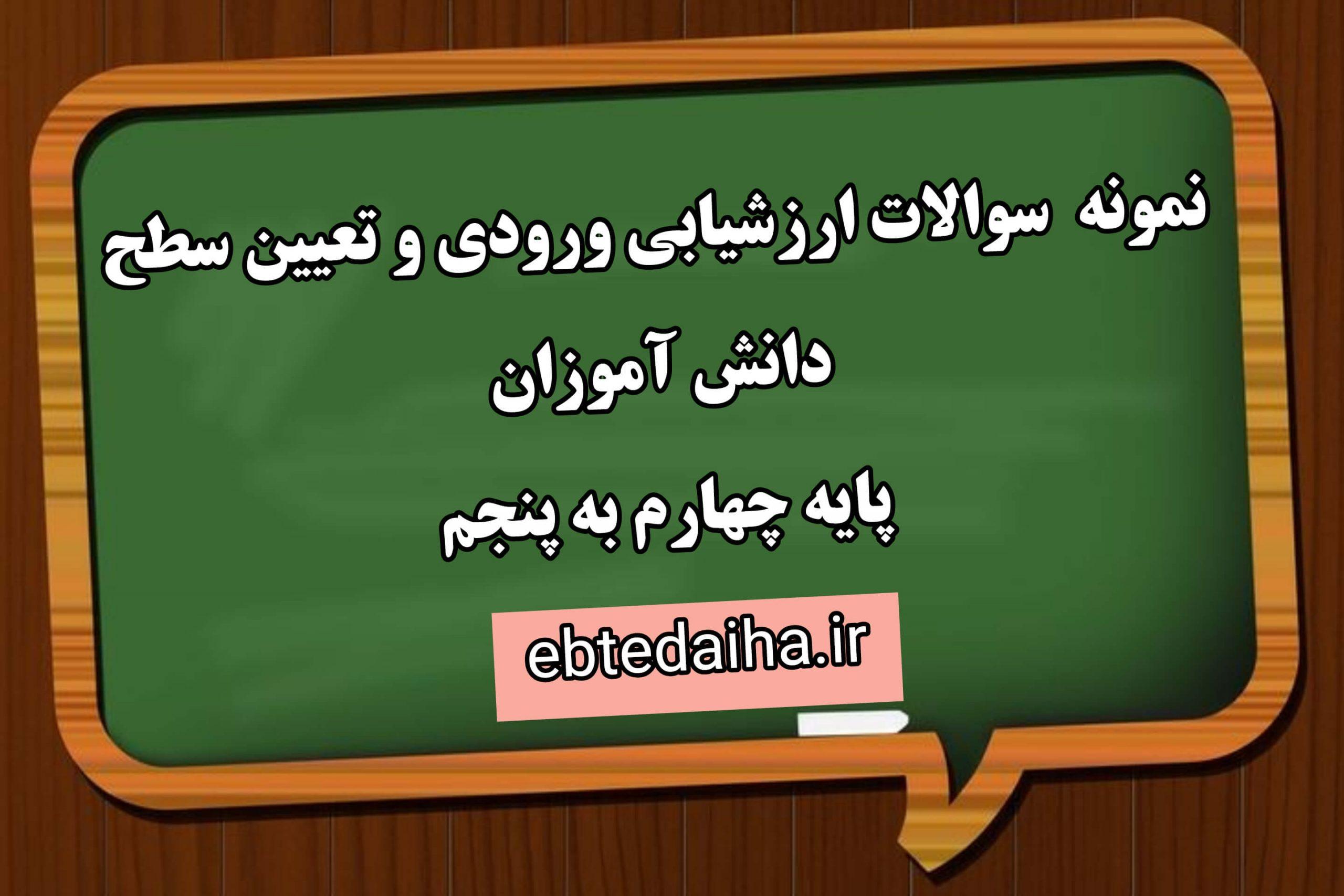 نمونه سوالات ارزشیابی ورودی دروی ریاضی فارسی علوم پایه چهارم به پنجم شماره 1
