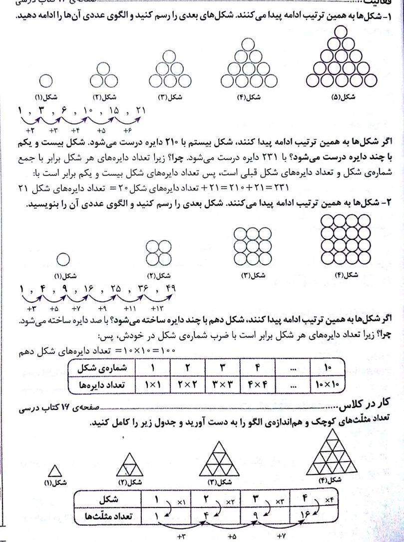 صفجه 16 ریاضی پنجم
