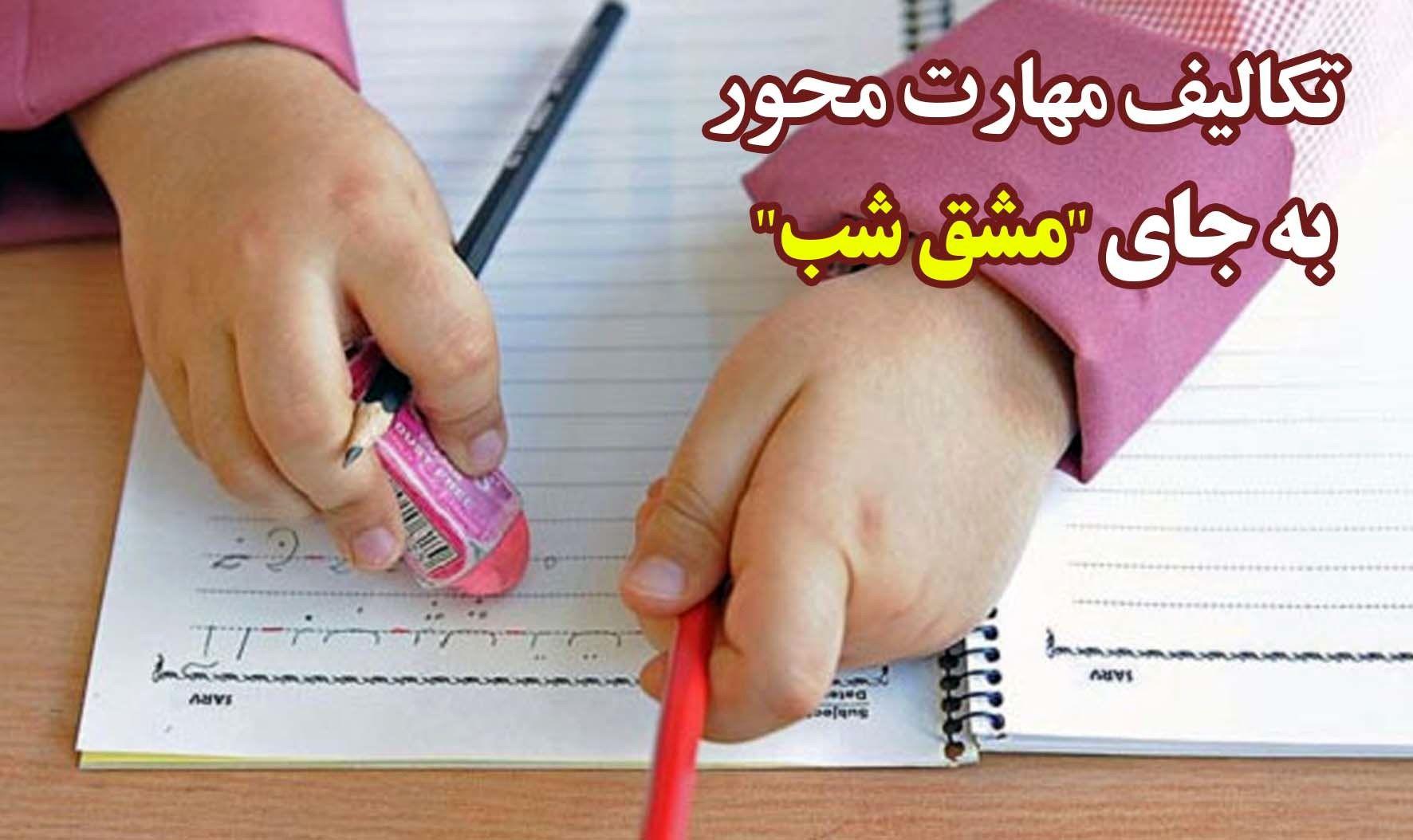 کاربرگ تکلیف مهارت محور درس مسجد محله ما پایه دوم دبستان بصورتpdf