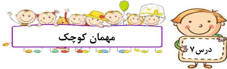 درسنامه درس 9-8-7 هدیه های آسمان پایه دوم دبستان آذرماه99