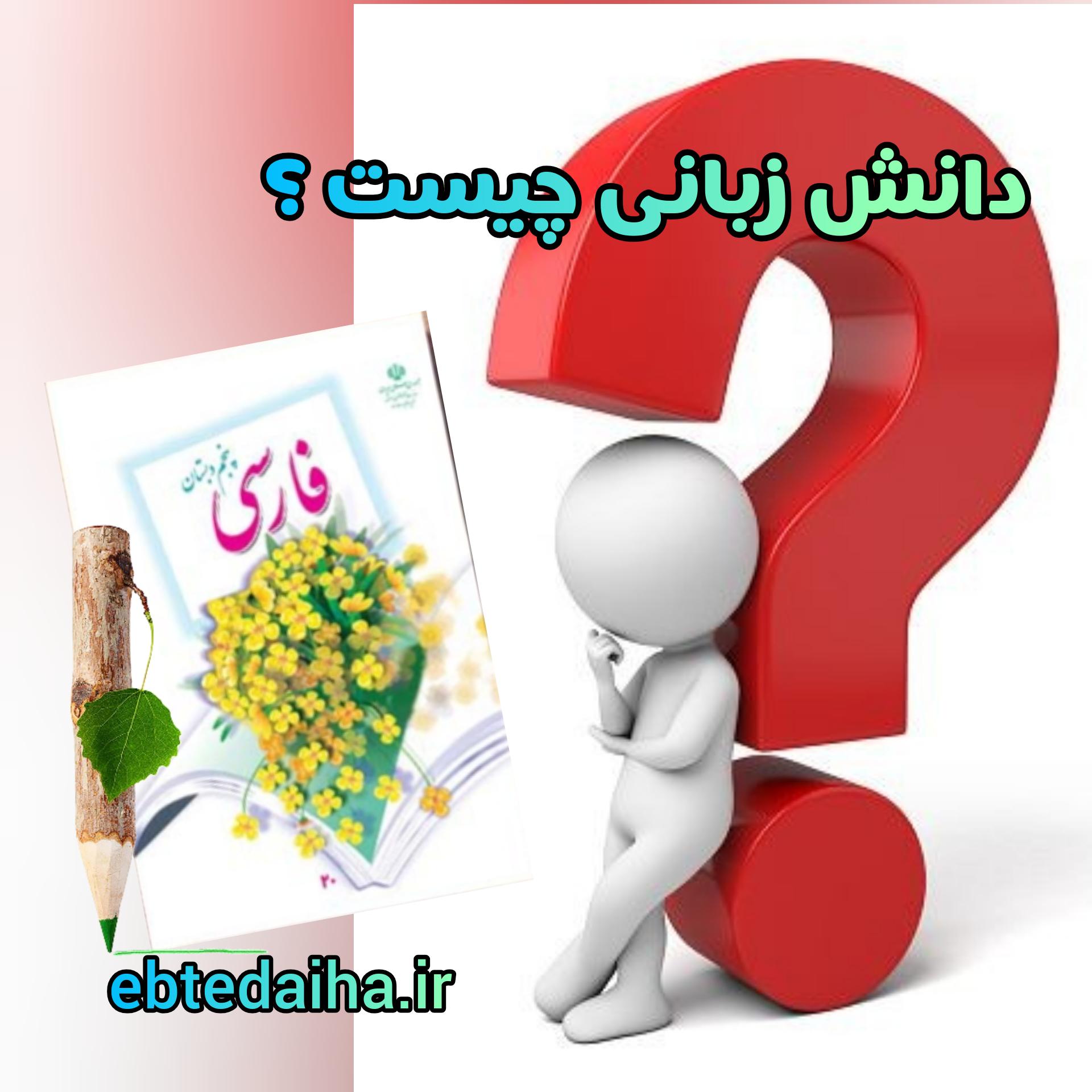 نکات مهم دانش زبانی درس به درس فارسی پایه پنجم دبستان به صورت pdf