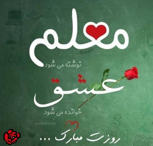 روز معلم سایت ابندایی ها